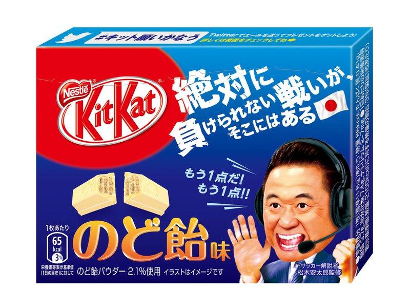 Kit Kat sabor jarabe para tos